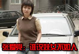 性工作者张爱党的传奇人生 - 柏村休闲居 - 柏村休闲居