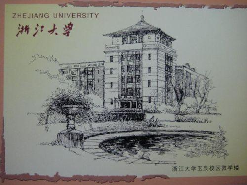 浙大手绘明信片